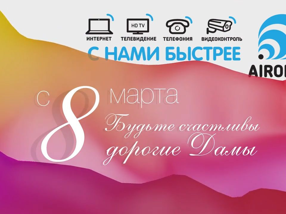Aironet видео поздравление 8 марта