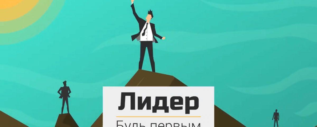 Видео презентация компания Лидер