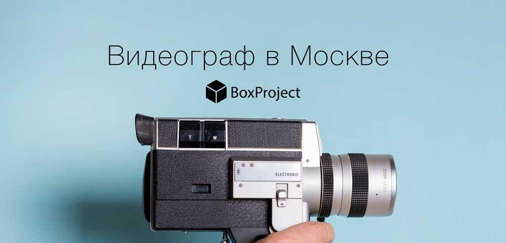 Видеограф в Москве